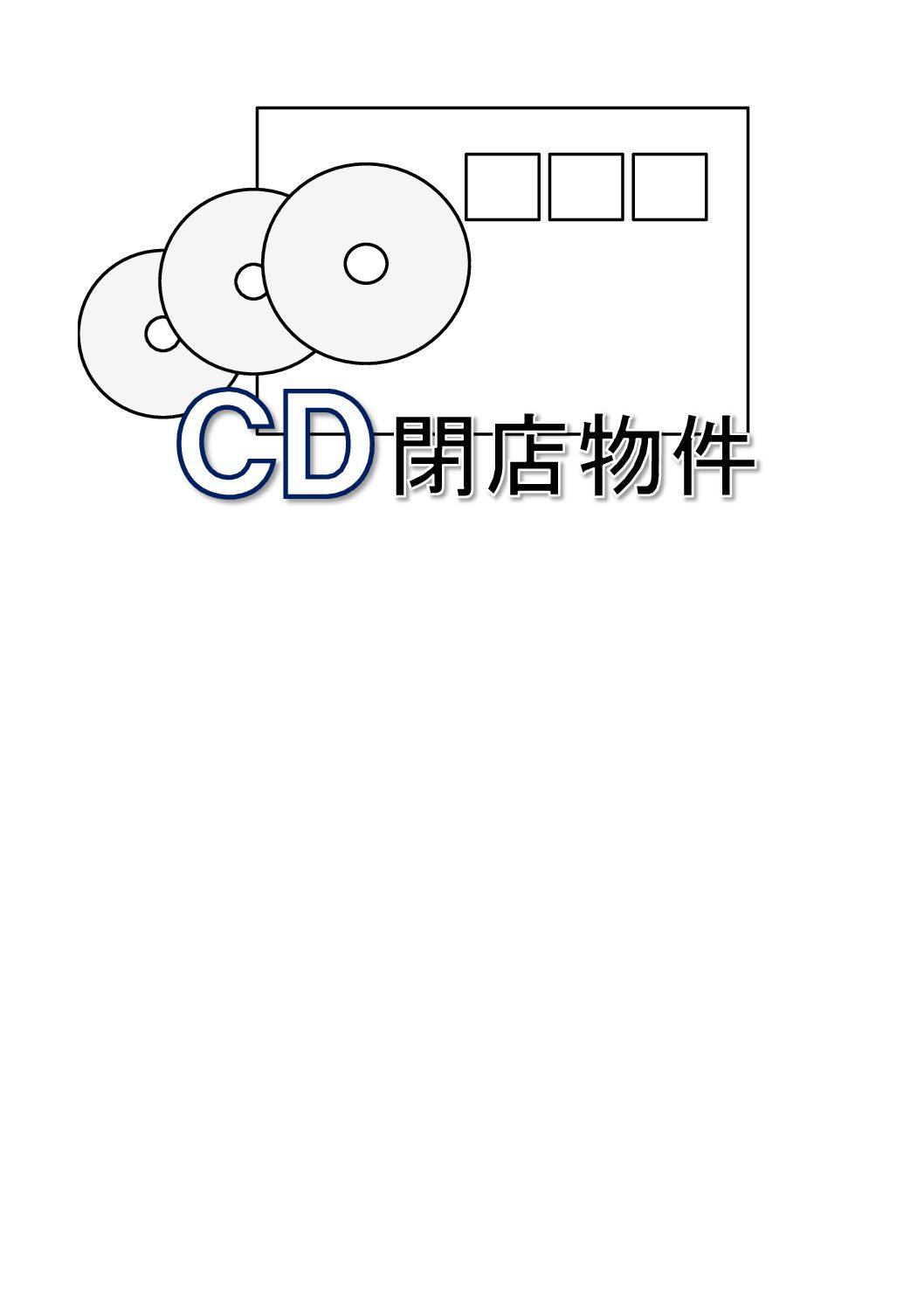 【NEW】閉店物件 レンタル用中古CD 【c-13-9-2】