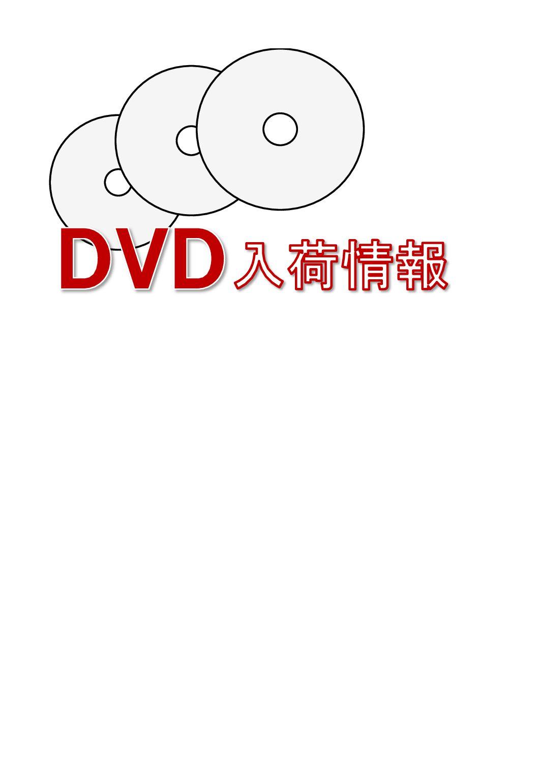 【NEW】大型アソート レンタル用中古DVD一般作 【a-27】