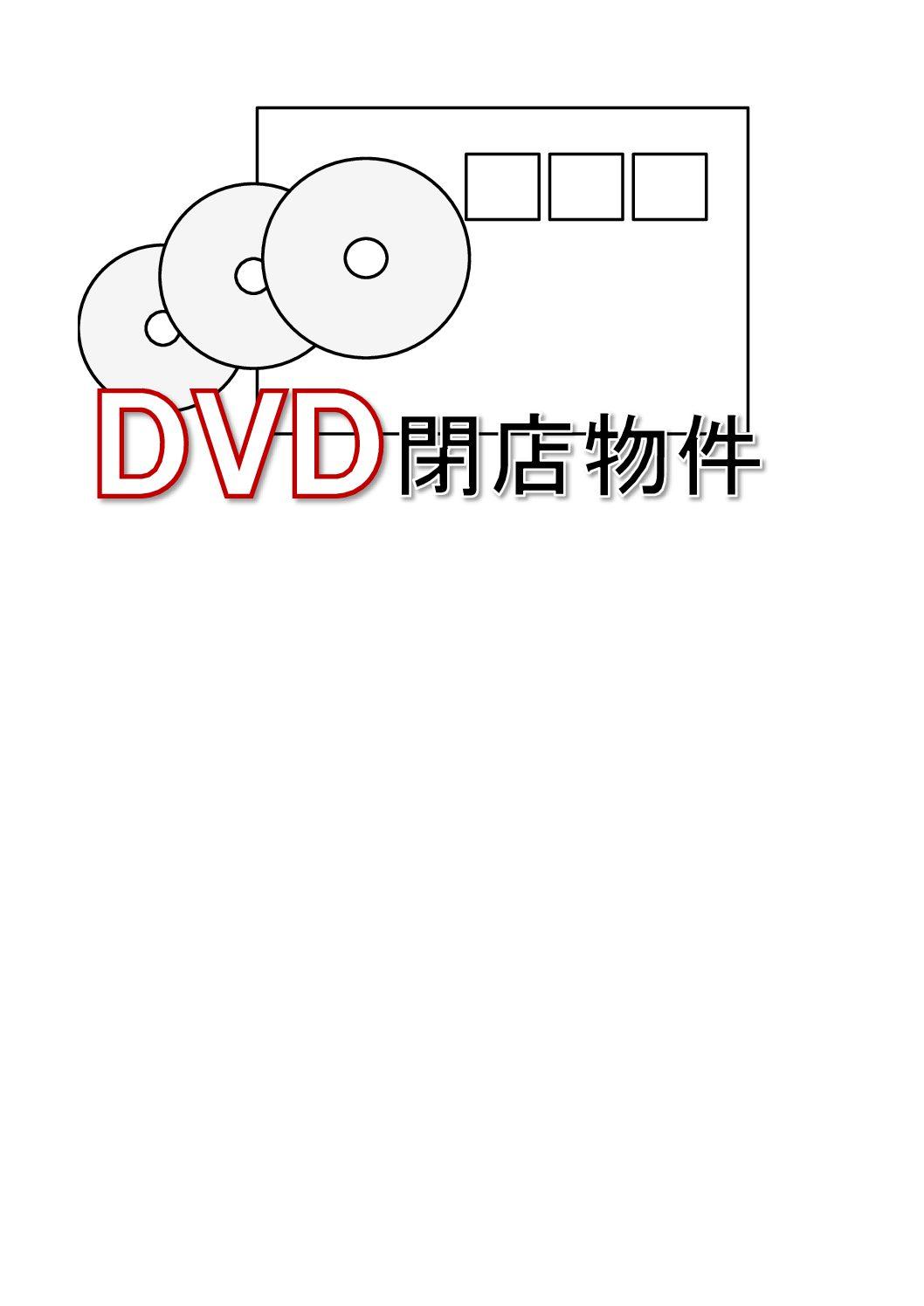 【NEW】閉店物件 レンタル用 中古DVD 一般作【a-28-10-1】