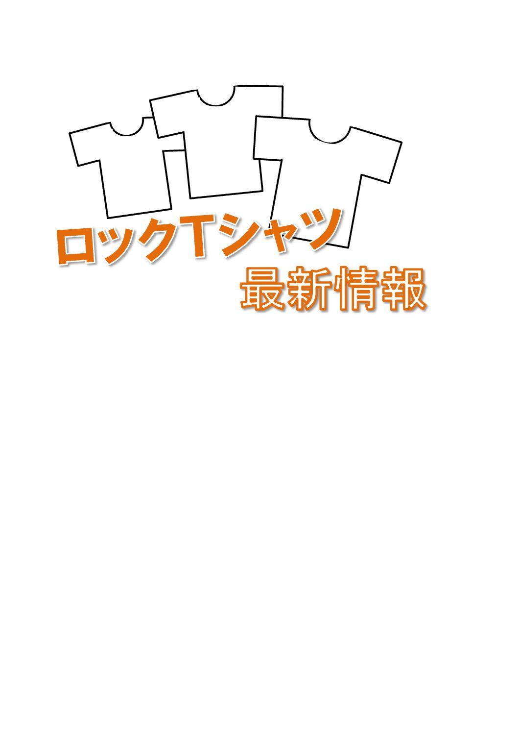 ロックTシャツ 在庫リスト更新しました!